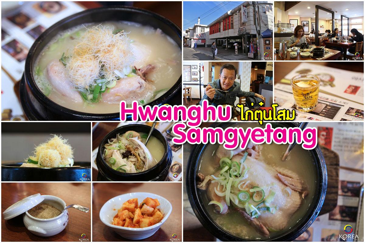 ไก่ตุ๋นโสม Hwanghu Samgyetang โซล