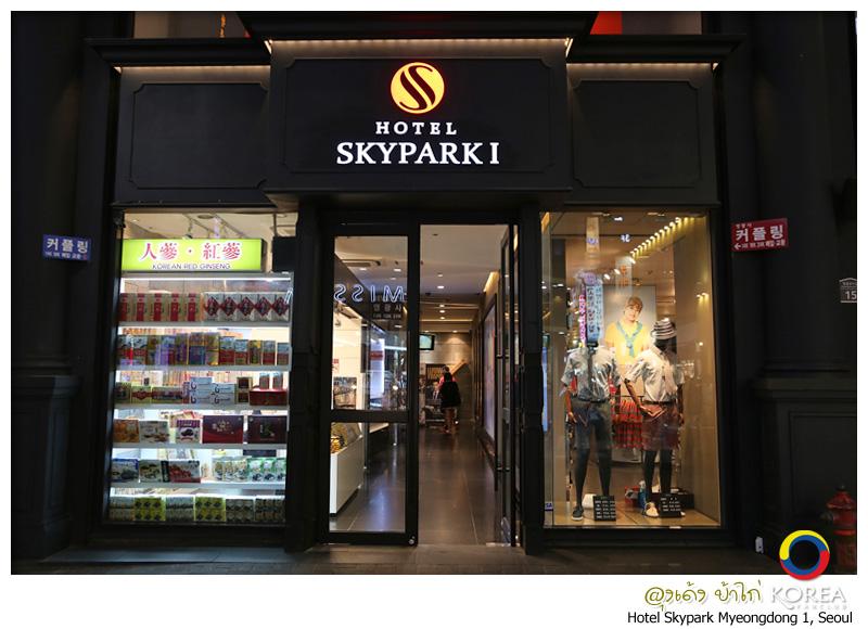 Hotel Skypark I ย่านเมียงดง ห่างจากสถานีรถไฟฟ้า 1 นาที ใจกลางแหล่งช้อปปิ้ง