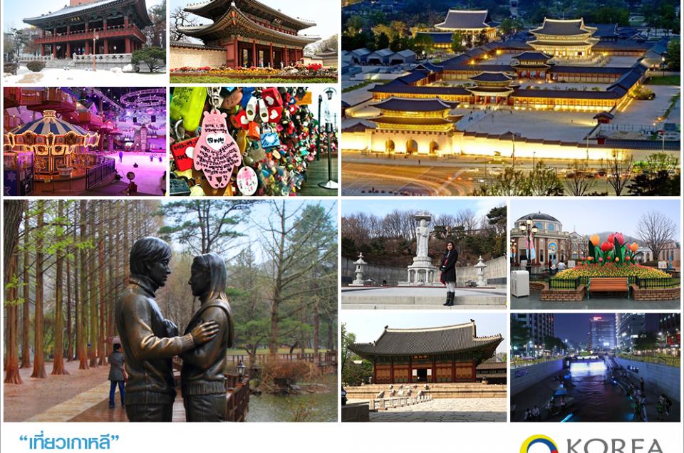 10 สถานที่ท่องเที่ยวยอดนิยมที่ไม่ควรพลาดในเกาหลี!! (Top Ten Attraction in South Korea)