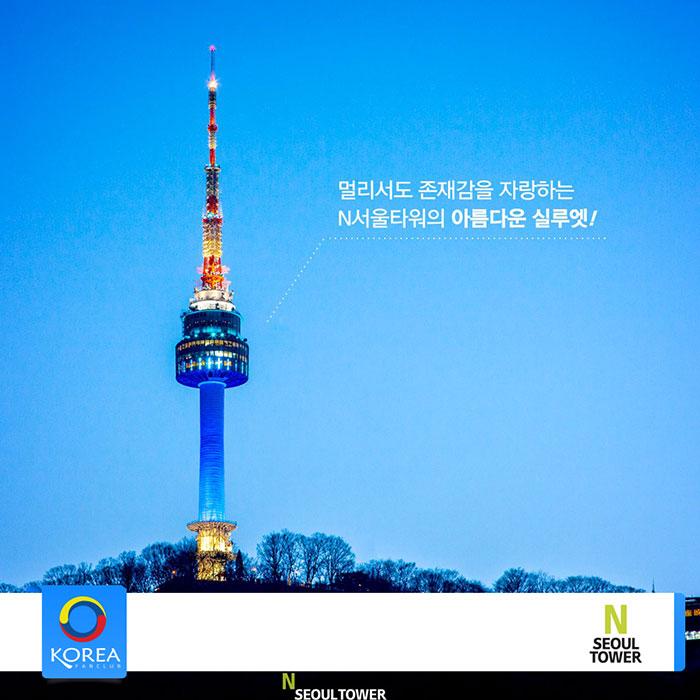 บัตรชมวิว N Seoul Tower