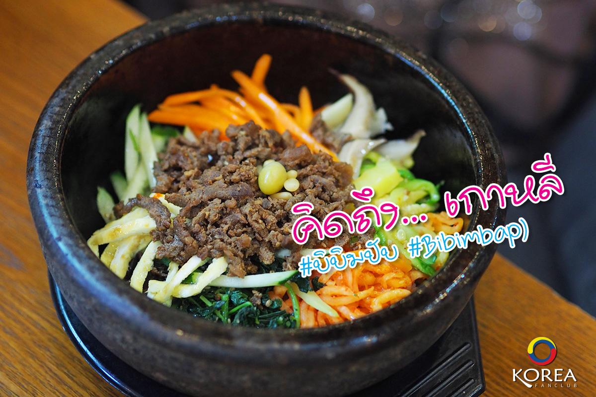 บิบิมบับ จอนจู : HanKookKwan ข้าวยำเกาหลี