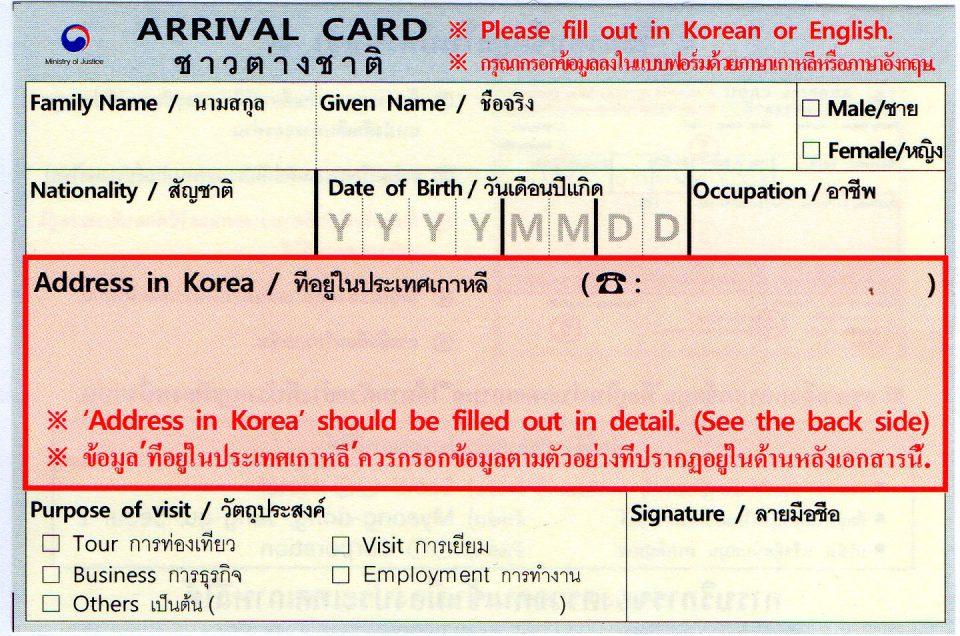 ใบ ตม.เกาหลี แบบใหม่ เอาใจนักท่องเที่ยวชาวไทย