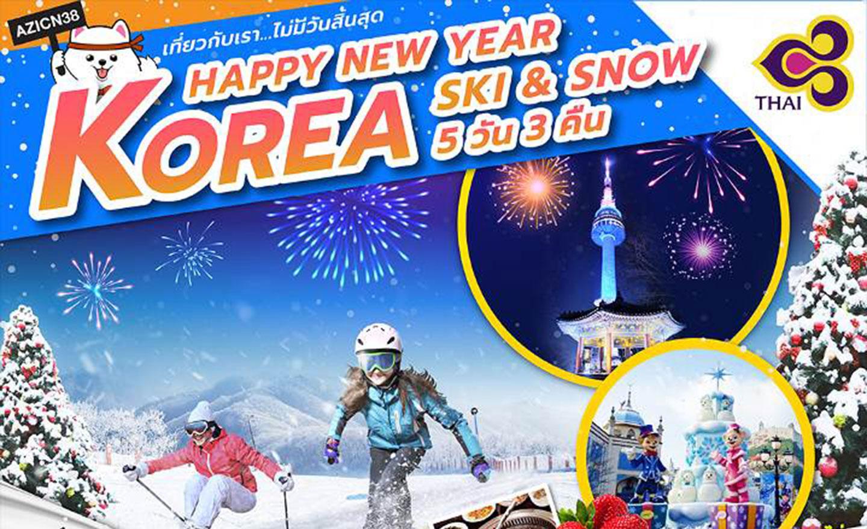 ทัวร์เกาหลี Happy New Year Ski&Snow (ธ.ค.61)