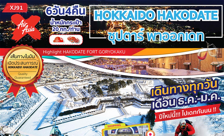 Hokkaido Hakodate ซุปตาร์ พาออกเดท (ธ.ค.61-ม.ค.62)