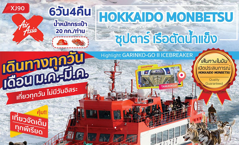 Hokkaido Monbetsu ซุปตาร์ เรือตัดน้ำแข็ง (ม.ค.-มี.ค.62)