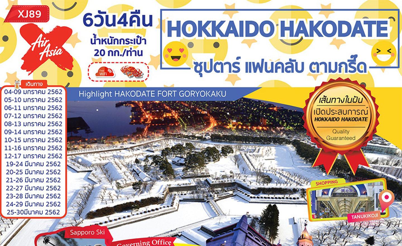 Hokkaido Hakodate ซุปตาร์ แฟนคลับ ตามกรี๊ด (ม.ค.-มี.ค.62)