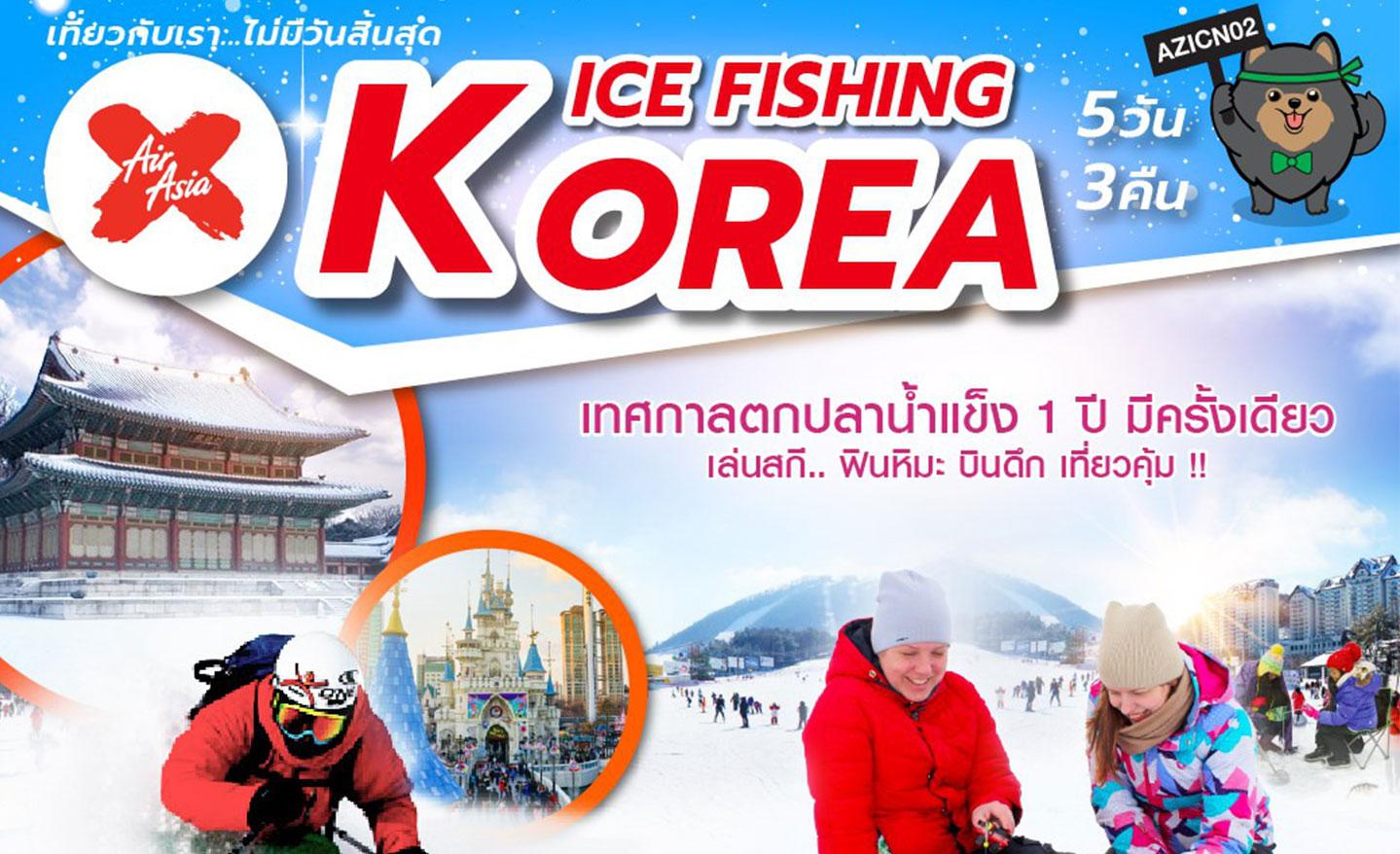 ทัวร์เกาหลี Ice Fishing Korea (ม.ค.-ก.พ.62)