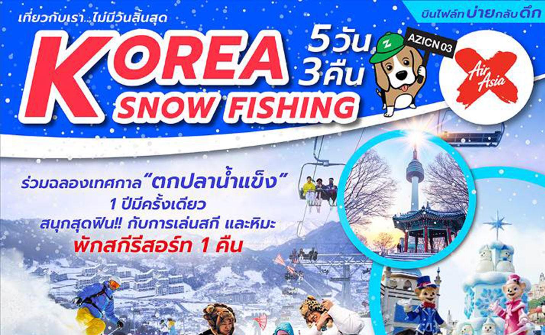 ทัวร์เกาหลี Korea Snow Fishing (พักสกีรีสอร์ท) (ม.ค.-ก.พ.62)