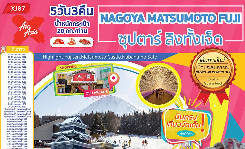 Nagoya Matsumoto Fuji ซุปตาร์ ลิงทั้งเจ็ด (ม.ค.-มี.ค.62)