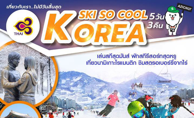 ทัวร์เกาหลี Ski Socool Korea พักสกีสอร์ท (ธ.ค.61)