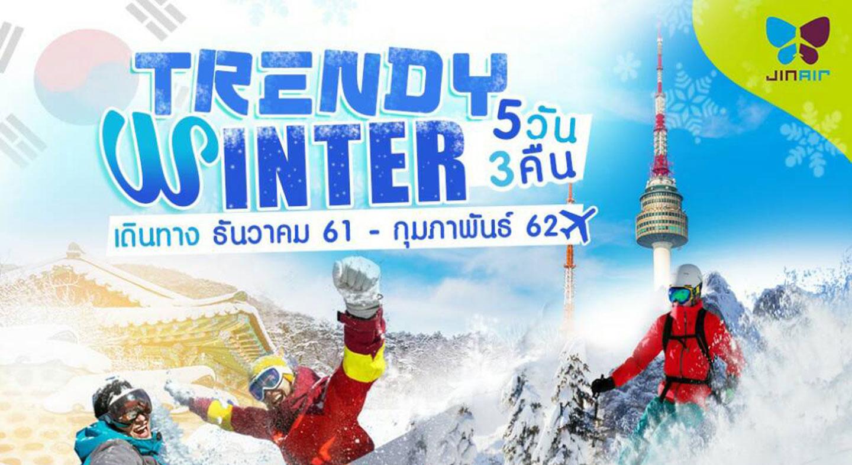 ทัวร์เกาหลี Trendy Winter Ski (ธ.ค.61)