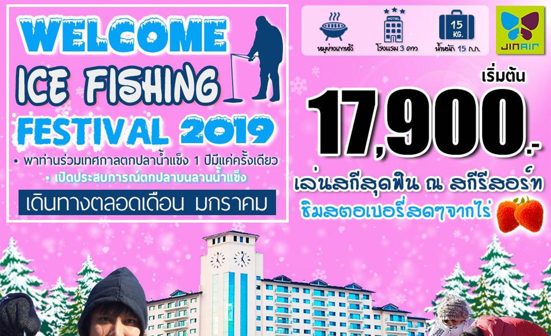 ทัวร์เกาหลี Welcome Ice Fishing Festival 2019 (ม.ค.62)