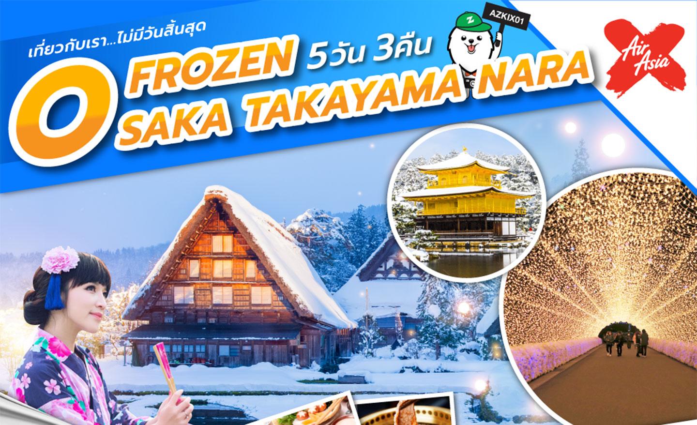 ทัวร์ญี่ปุ่น Frozen Osaka Takayama Nara (เที่ยวทุกวันไม่มีอิสระ) (ม.ค.-มี.ค.62)