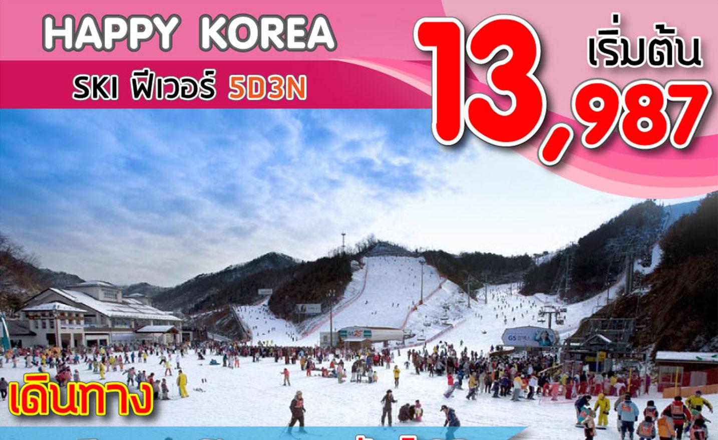 ทัวร์เกาหลี Happy Korea Ski Fever (พ.ย.61-ก.พ.62)