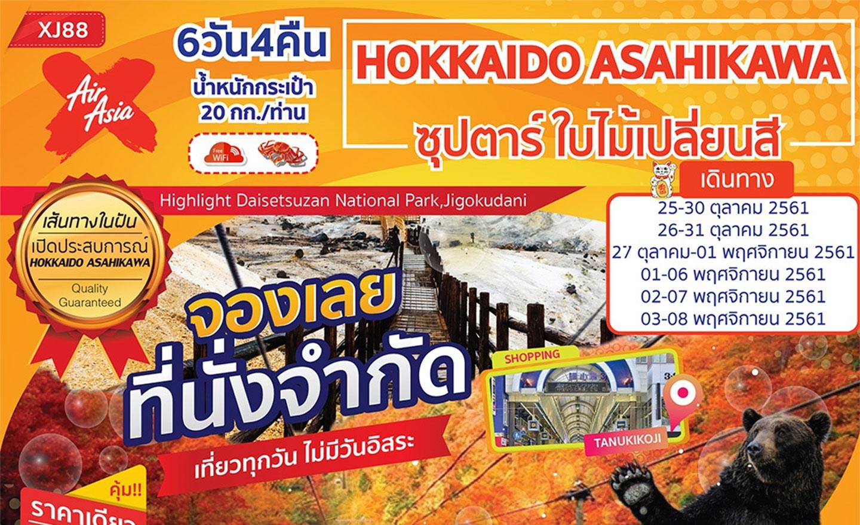 Hokkaido Asahikawa ซุปตาร์ ใบไม้เปลี่ยนสี (พ.ย.61)