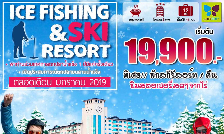 ทัวร์เกาหลี Ice Fishing&Ski Resort (พักสกีรีสอร์ท) (ม.ค.61)