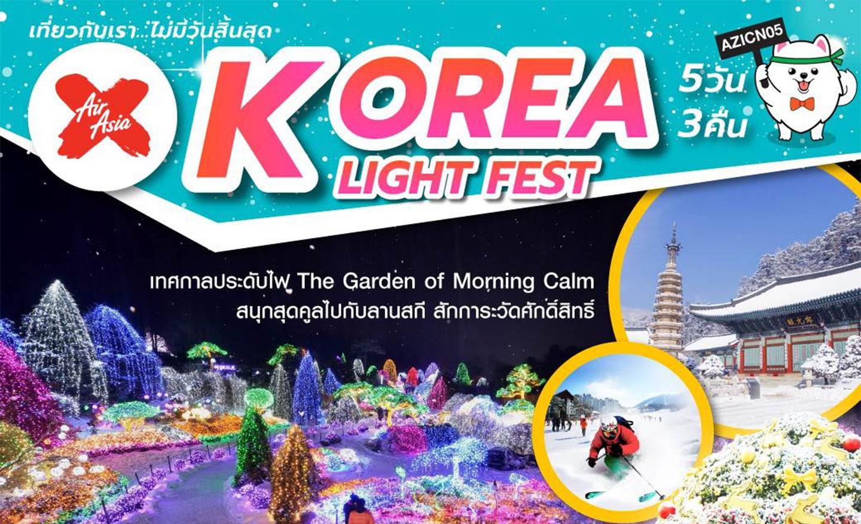 ทัวร์เกาหลี Korea Light Fest (ม.ค.-ก.พ.62)