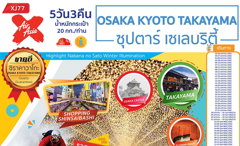 Osaka Kyoto Takayama ซุปตาร์ เซเลบริตี้ (ม.ค.-มี.ค.62)
