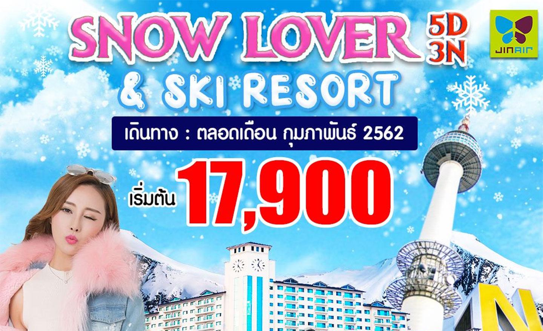 ทัวร์เกาหลี Snow Lover&Ski Resort (พักสกีรีสอร์ท) (ก.พ.62)
