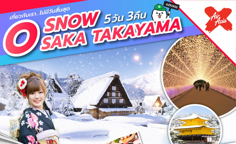 ทัวร์ญี่ปุ่น Snow Osaka Takayama (เที่ยวทุกวันไม่มีอิสระ) (ม.ค.-มี.ค.62)