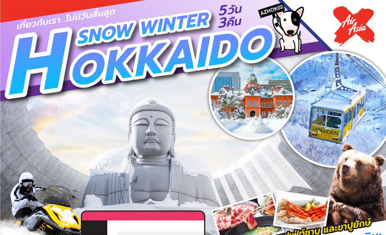 ทัวร์ญี่ปุ่น Snow Winter Hokkaido (เที่ยวทุกวันไม่มีอิสระ) (พ.ย.-ธ.ค.61)