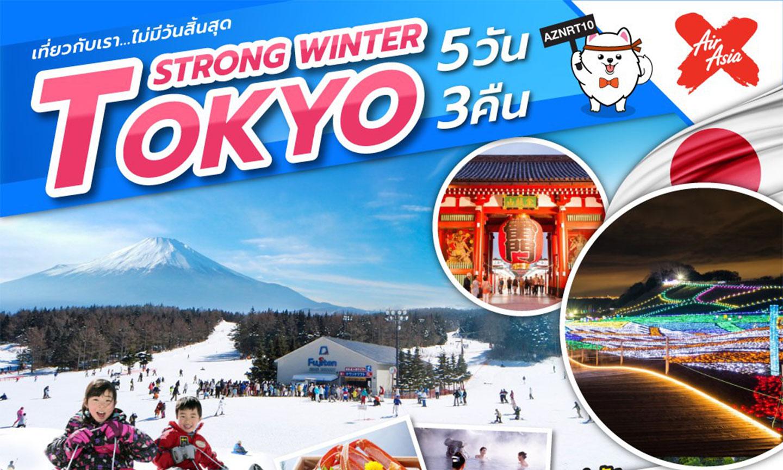 ทัวร์ญี่ปุ่น Strong Winter Tokyo (ม.ค.-มี.ค.62)