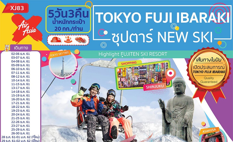 Tokyo Fuji Ibaraki ซุปตาร์ New Ski (ธ.ค.61-04 ม.ค.62)