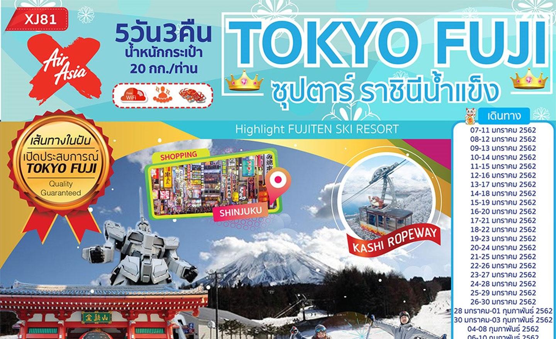 Tokyo Fuji ซุปตาร์ ราชินีน้ำแข็ง (ม.ค.-มี.ค.62)
