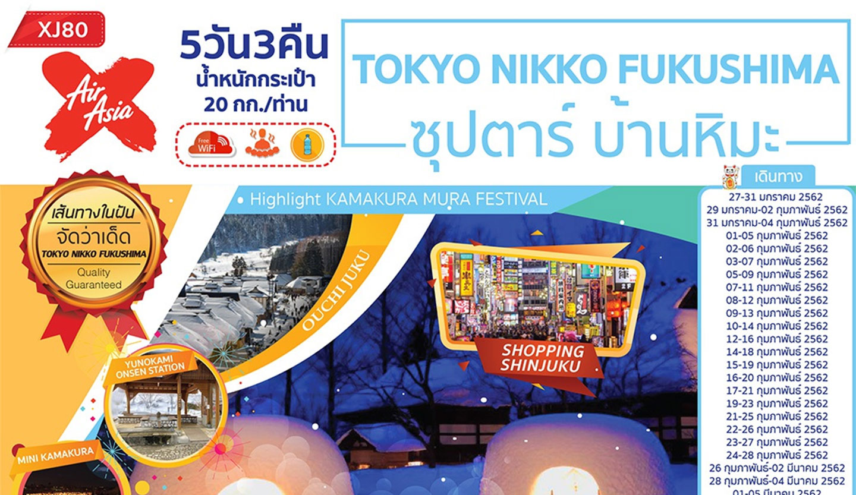 Tokyo Nikko Fukushima ซุปตาร์ บ้านหิมะ (ม.ค.-มี.ค.62)