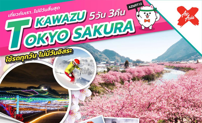 ทัวร์ญี่ปุ่น Tokyo Sakura Kawazu (ก.พ.-มี.ค.62)