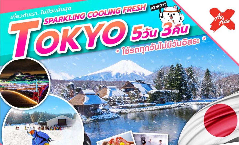 ทัวร์ญี่ปุ่น Tokyo Sparkling Cooling Fresh (เที่ยวทุกวันไม่มีอิสระ) (พ.ย.-ธ.ค. 61)