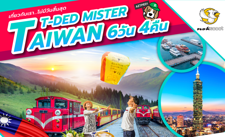 ทัวร์ไต้หวัน T-Ded Mister Taiwan (ธ.ค.61)