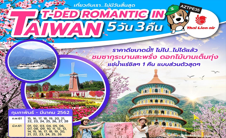 ทัวร์ไต้หวัน T-Ded Romantic In Taiwan (ก.พ.-มี.ค.62)