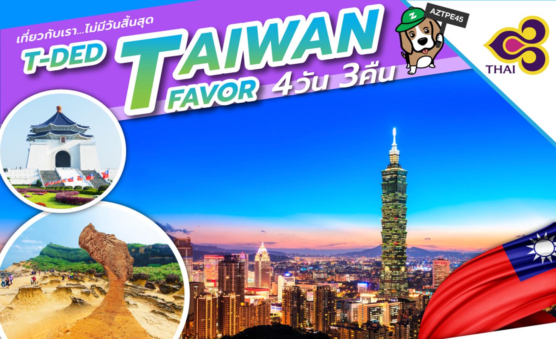ทัวร์ไต้หวัน Taiwan Favor (พ.ย.-ธ.ค.61พีเรียดปีใหม่)