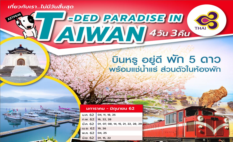 ทัวร์ไต้หวัน T-Ded Paradise In Taiwan (ม.ค.-มิ.ย.62)