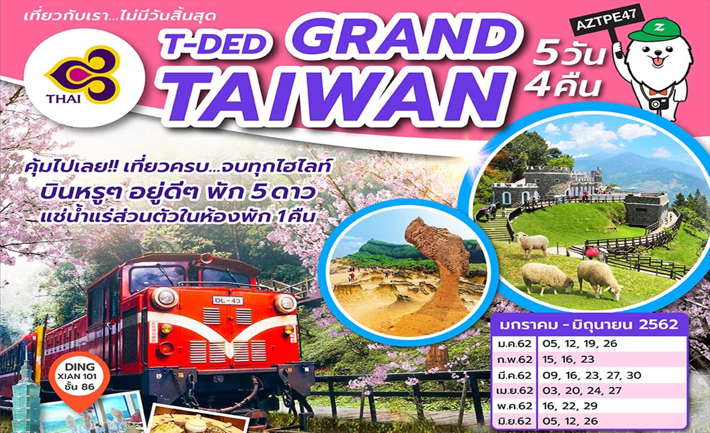 ทัวร์ไต้หวัน T-Ded Grand Taiwan (ม.ค.-มิ.ย.62)