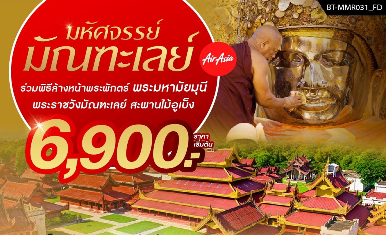 ทัวร์มหัศจรรย์ พม่า มัณฑะเลย์ 2D1N (ธ.ค.61)