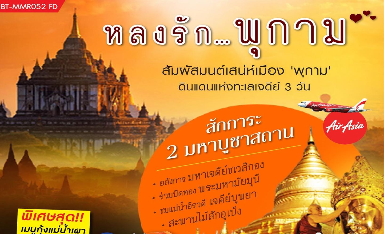 ทัวร์พม่า หลงรัก พุกาม 3D2N (พ.ย.61-ก.พ.62)