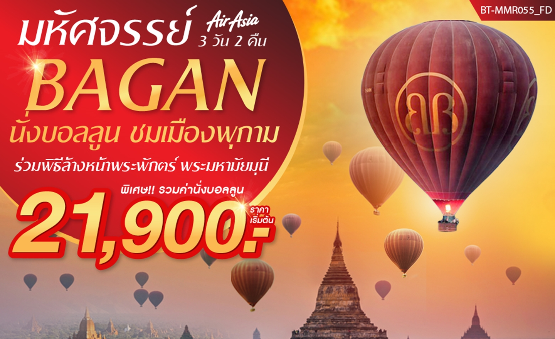 ทัวร์พม่า มหัศจรรย์ Bagan นั่งบอลลูนชมเมืองพุกาม (พ.ย.61-เม.ย.62)