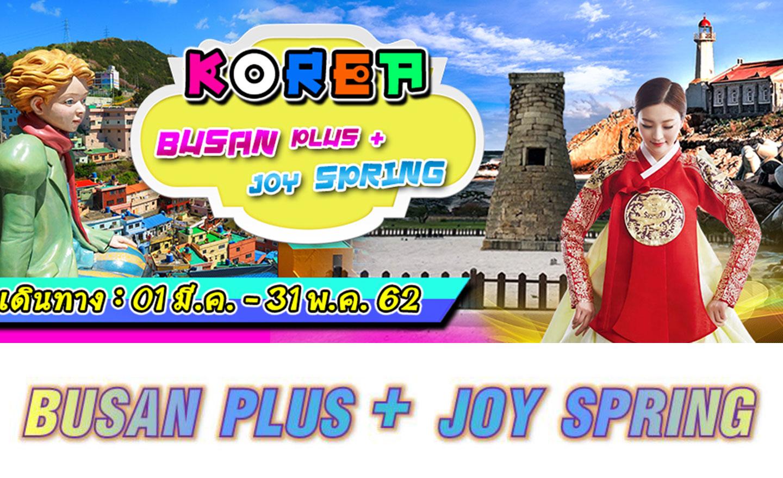 ทัวร์เกาหลี Busan Plus+Joy Spring (มี.ค.-พ.ค.62)