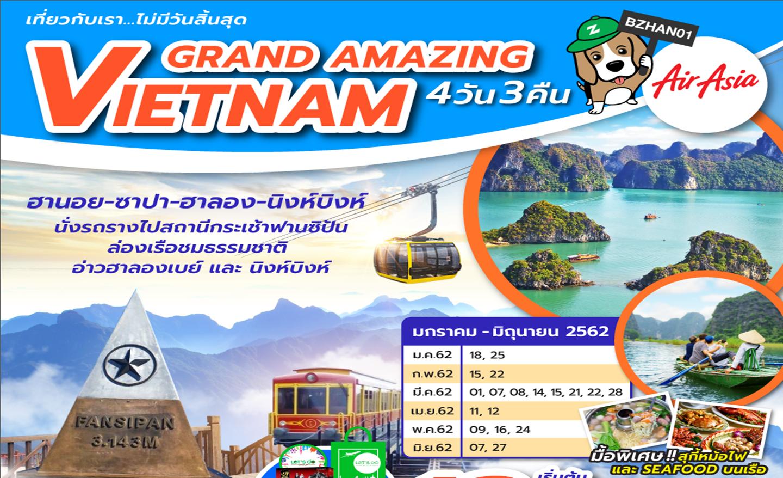 ทัวร์เวียดนาม Grand Amazing Vietnam (ม.ค.-มิ.ย.62)