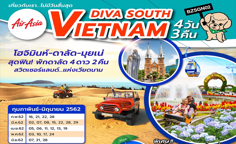 ทัวร์เวียดนาม Diva South Vietnam (ก.พ.-มิ.ย.62)