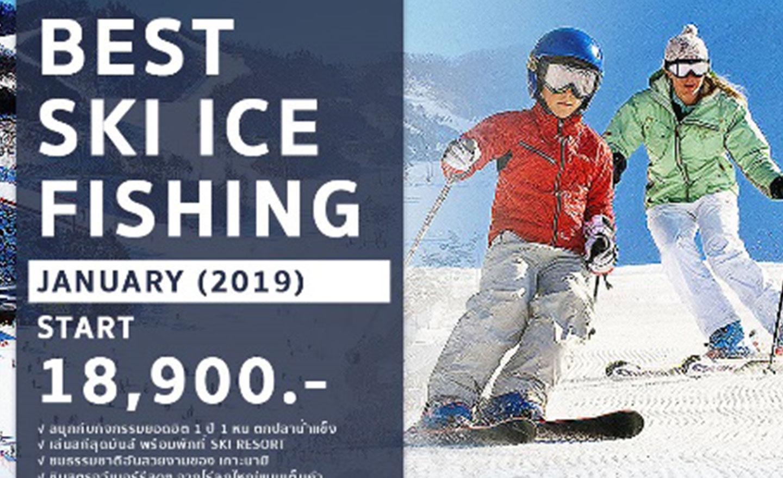 ทัวร์เกาหลี Best Ski Ice Fishing (ม.ค.19)