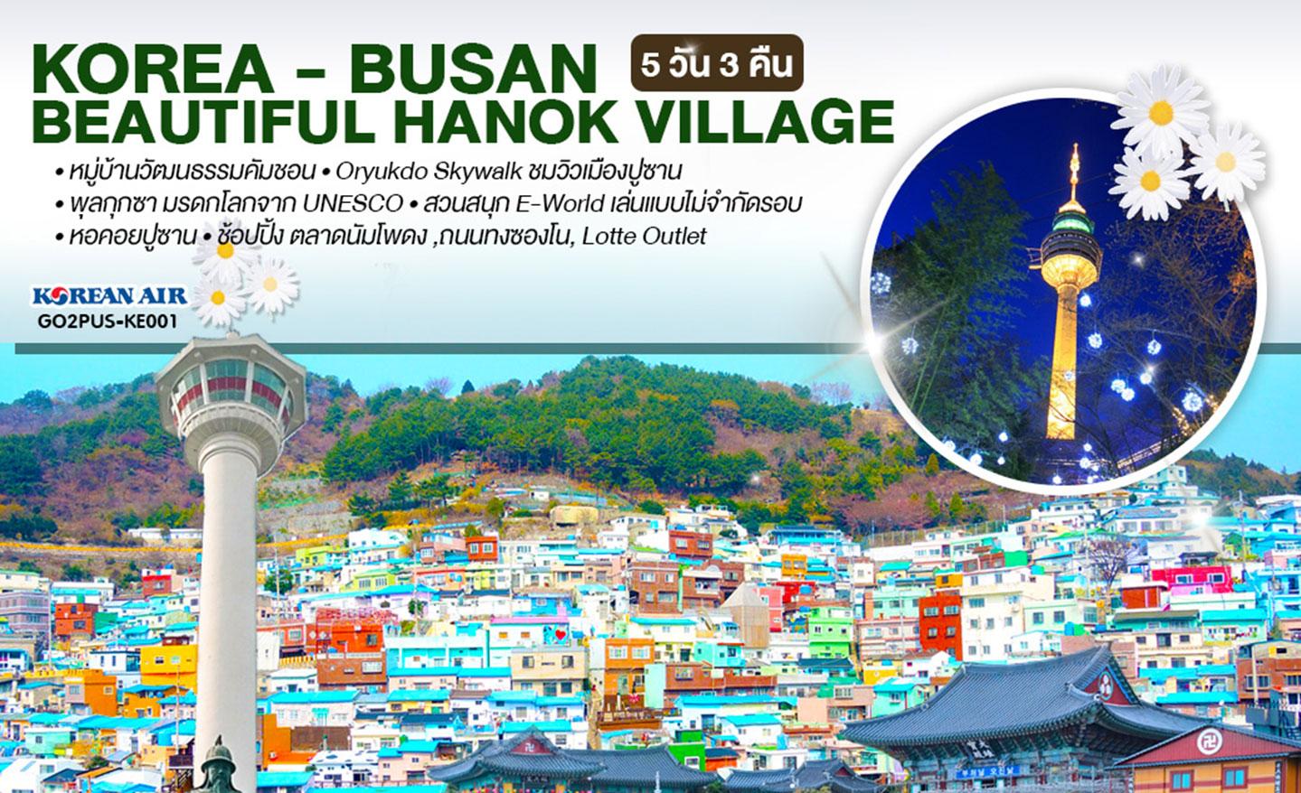 ทัวร์เกาหลี Busan Beautiful Hanok Village (ธ.ค.61-มี.ค.62)
