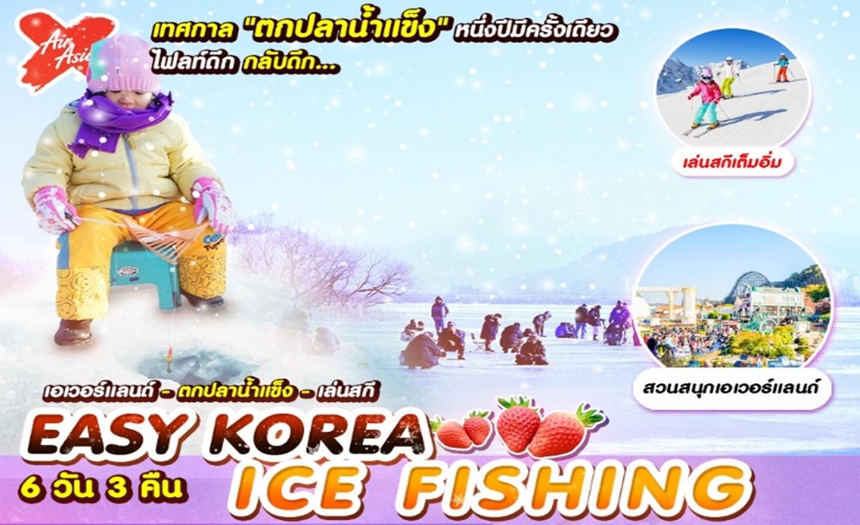 ทัวร์เกาหลี Easy Korea Icefishing (ม.ค.62)