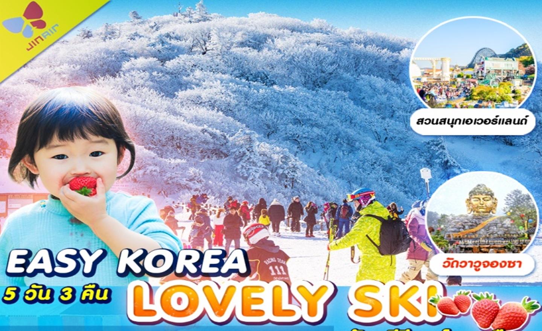 ทัวร์เกาหลี Easy Korea Lovely Ski (ธ.ค.61)