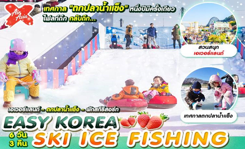 ทัวร์เกาหลี Easy Korea Ski Ice Fishing (ม.ค.62)