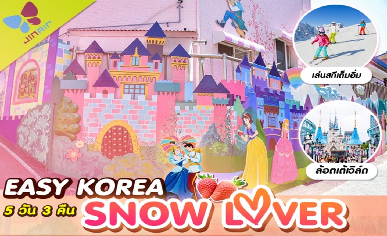 ทัวร์เกาหลี Easy Korea Snow Lover (ธ.ค.61)