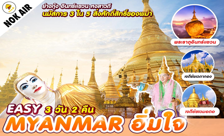 ทัวร์พม่า Easy Myanmar อิ่มใจ (พ.ย.61-มี.ค.62)