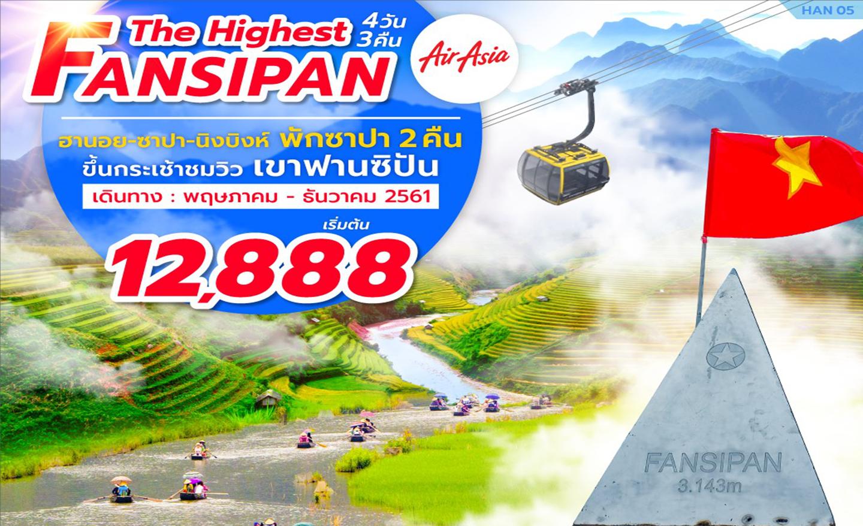 ทัวร์เวียดนาม The Highest Fansipan (พ.ย.-ธ.ค.61)